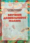 Аннотация к рабочей программе по обучению грамоте Л.Е. Журовой
