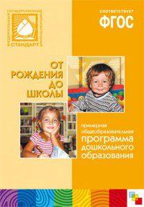 Аннотация к образовательной программе «От рождения до школы»