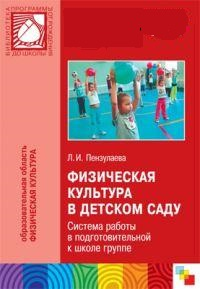 Аннотация к методическим пособиям по физической культуре Л.И. Пензулаевой