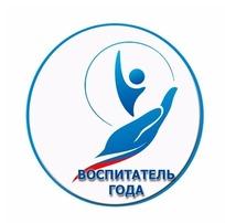 """""""Воспитатель года Алтая-2019 """""""